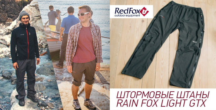 Штаны Rain Fox Light GTX